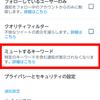 【Twitter】公式アプリからもワードのミュートができるようになりました(加筆修正しました)