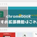 chromebookの拡張機能おすすめ14選!ブログ執筆が速くなるアドオンを紹介します!