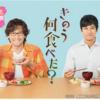 ☆「きのう何食べた?」で日本文化を学ぶ