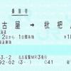JR東海と東海交通事業の連絡乗車券