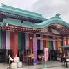 【御朱印】神奈川県 成田山横浜別院延命院