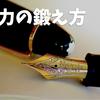 池上彰さんの文章力の鍛え方!「書く力」の訓練法をやってみよう!