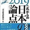 『これからの日本の論点 日経大予測2019』で日本の予習復習を。