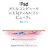 「速報」新型iPadは値下げされずにApple Pencilに対応
