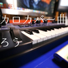 【DTM講座】ボカロカバー曲を作ろう(前編)