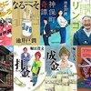 【オススメ12冊】Kindle Unlimitedで読める人気小説!!(池井戸潤,ホリエモン,劇団ひとりなど)