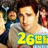 最高のばか映画『26世紀青年』を見て少子化の解決策を思いついた。あらすじと感想!