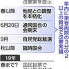「一票の平等」原則と矛盾はらむ 合区解消を改憲条文化 - 東京新聞(2018年2月17日)