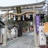 京都新春十二支パワースポット巡り・乾(戌亥)『大将軍八神社』