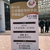 関西でふたつの学会に参加しました