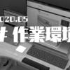 2020年5月、ブログ作業環境、まとめ。