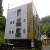 松之山温泉で雪見露天風呂を安く楽しむなら「ふくずみ」で決まり!〜新潟を楽しむブログ〜