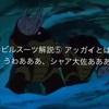【モビルスーツ解説⑤ アッガイとは?】― うわあああ、シャア大佐あああ!