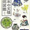 日本の文様解剖図鑑