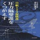 青山透子公式サイト日航123便墜落の真相