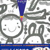 【BOOK NEWS】五味太郎「らくがき絵本」30周年スペシャル企画、30人の絵本作家によるらくがきコラボがすごく楽しい!