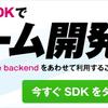 Unity SDKをオープンソース化しました!
