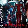 『ULTRAMAN』@Netflix(シーズン1)