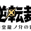 3DSゲーム『大逆転裁判』の感想
