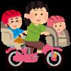 ビッケのフロントチャイルドシートを追加購入☆2歳差育児の買い物は『幼児2人乗せ+前カゴ』が便利!