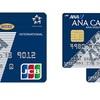 ANA学生カードの選び方~1つ選ぶとしたらJCBブランドを選ぶべし~
