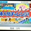 ニンテンドーeショップ更新!バンナムの棒人間ゲーム本日配信!来週はアーク電車とピクロスe7!WiiUのVCで罪と罰!