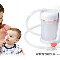赤ちゃんのネバネバ鼻水を根こそぎ吸引!自宅で簡単にできる電動鼻水吸引器を紹介♪