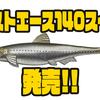 【EVERGREEN】超リアルカラースイムベイト「ラストエース140スイム」発売!