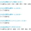 「フラリ銀座/自由な国だから」発売記念イベント