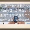 超小型Felica搭載スマホ「Jelly 2」が来ない!不備があって通関できずに返却??とにかく出資者に連絡が来ないのはダメだと思います!!