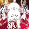 【希望の行方】読書感想:銀魂―ぎんたま― 72 (ジャンプコミックス)