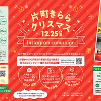 「片町きららクリスマス Instagram campaign」優秀作品を発表!