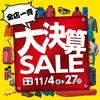 ☆大決算セールは11月4日(金)から☆