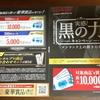【20/07/12】デンタルプロ黒の力キャンペーン【レシ/はがき】