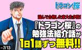 読んで合格した東大生多数! 『ドラゴン桜』の勉強法紹介話が1日1話ずつ無料開始!! (~7/13)