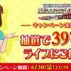 【ミリシタ】フォロー&リツイートキャンペーン!