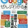 Googleサービスをもっと知りたいから本を買ってみた