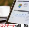 【ブログデータ公開 第5弾】80記事連続更新の結果