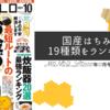 MONOQLO2021年10月号にはちみつ特集が 国産はちみつ19種類をランキング