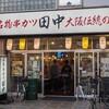 名物串カツ田中 京成大久保店@千葉県習志野市 初訪問