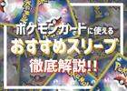【ポケカ】ポケモンカードのおすすめスリーブ紹介!2重・3重のおすすめスリーブ構成も解説!