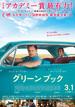 映画感想 - グリーンブック(2018)