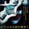 "<span itemprop=""headline"">映画「ピエロがお前を嘲笑う」(2014、ドイツ)</span>"