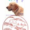 【風景印】鳥取岩倉郵便局(2020.3.19押印、局名改称・図案変更前・終日印)