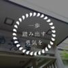 【おそとのええとこ】一歩踏み出す勇気を(6)【奈良-十津川村/上湯温泉・神湯荘】