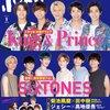 ポポロ 2021年 9月号の表紙はKing&PrinceとSixTONES!
