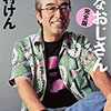 偉人を語り継ぐノンフィクション〜志村けんと「変なおじさん」