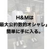 最大公約数的「オシャレ」を目指すなら、H&Mが最適解だと思います。