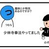少林寺大使【4コマ漫画】