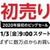 【2020年版】おすすめ福袋&新春初売り〜PS4・スイッチ・ゲームソフト編